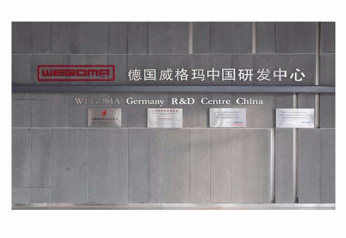 太仓威格玛机械设备有限公司
